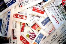 روزنامه های کشور پنج روز تعطیل می شوند