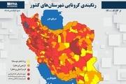اسامی استان ها و شهرستان های در وضعیت قرمز و نارنجی / چهارشنبه 17 شهریور 1400