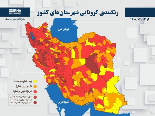 اسامی استان ها و شهرستان های در وضعیت قرمز و نارنجی / سه شنبه 16 شهریور 1400