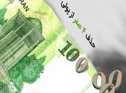 تصویب حذف چهار صفر از واحد پول ملی در کمیسیون اقتصادی