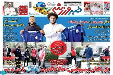 روزنامههای ورزشی 22 مهر 1400