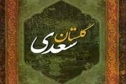 مسابقه گلستانخوانی سعدی برگزار شد