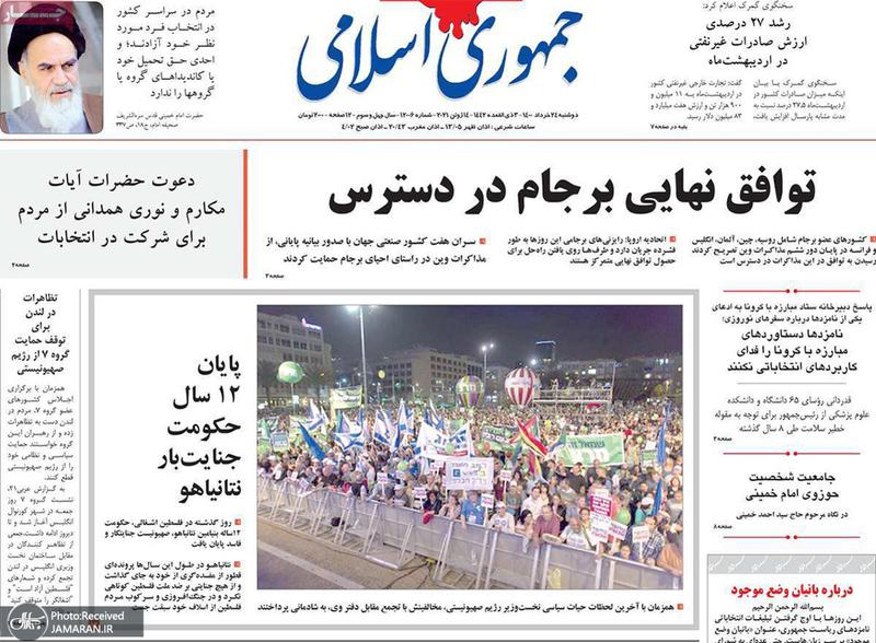 گزیده روزنامه های 24 خرداد 1400