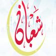 امام خمینی: ماه شعبان مقدمه است براى ماه مبارک رمضان که مردم مهیا بشوند براى ورود در ماه مبارک رمضان و ورود در ضیافت الله