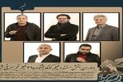 معرفی داوران بخش مستند و فیلم کوتاه جشنواره فیلم فجر