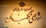 اعلام نحوه شکایت داوطلبان احراز صلاحیت نشده انتخابات مجلس خبرگان رهبری
