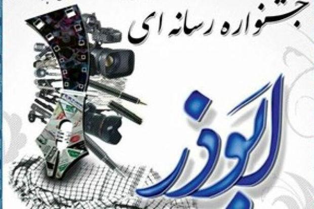 پنجمین جشنواره رسانهای ابوذر در کردستان برگزار میشود