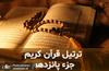 ترتیل جزء پانزدهم قران مجید با صدای استاد منشاوی