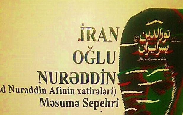 «نورالدین پسر ایران» به باکو رفت