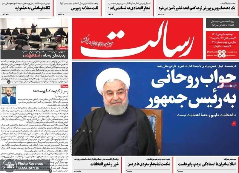 گزیده روزنامه های 28 بهمن 1398