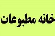 انتخابات هیات مدیره خانه مطبوعات استان قزوین آغاز شد