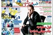 روزنامههای ورزشی 24 بهمن 1398