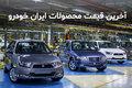 قیمت محصولات ایران خودرو امروز 7 اسفند 99+ جدول