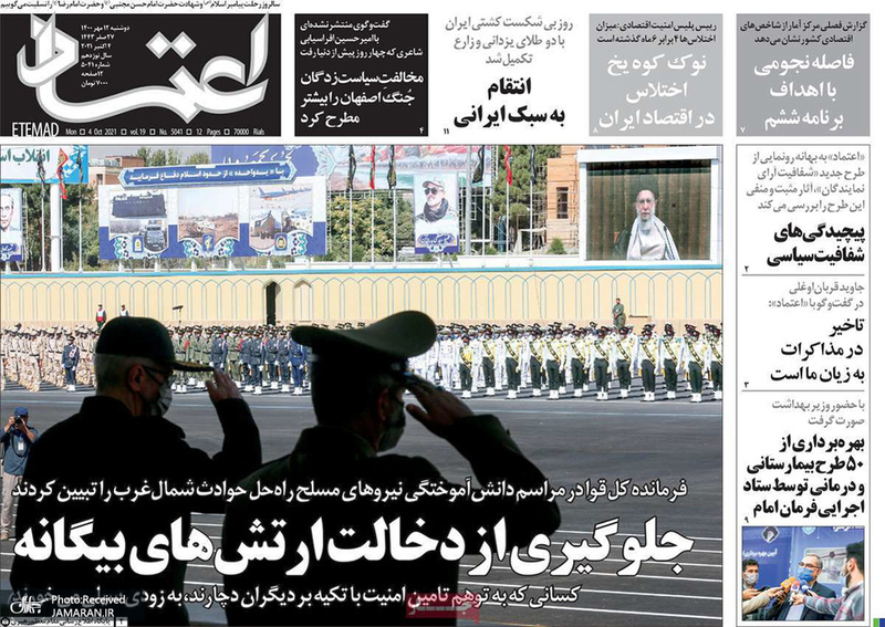 گزیده روزنامه های 12 مهر 1400