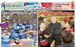 روزنامه های ورزشی شانزدهم اردیبهشت