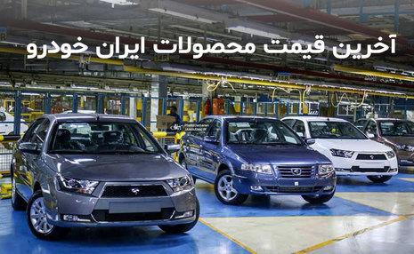 قیمت جدید محصولات ایران خودرو در 17 فروردین 1400 / پژو 405، 206 و پارس گران شدند+ جدول
