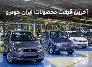قیمت محصولات ایران خودرو در 21 فروردین 1400 / جدول مقایسه نرخ ها با سال گذشته