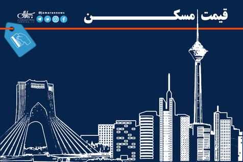 قیمت واحدهای کلید نخورده در مناطق مختلف تهران/3 خرداد 1400+جدول