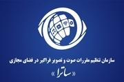 «ساترا» مسئول نظارت بر فعالیتهای انتخاباتی در فضای مجازی شد