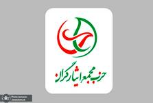 پیام تسلیت حزب مجمع ایثارگران در پی درگذشت ابوالقاسم سرحدی زاده