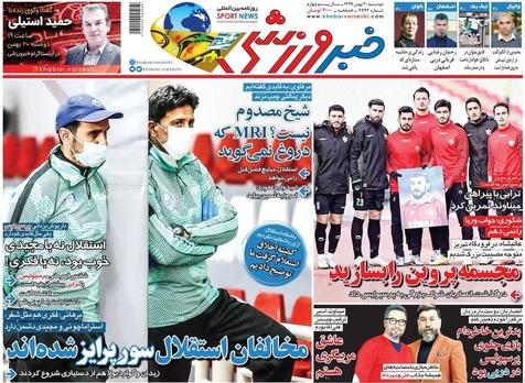 روزنامههای ورزشی 20 بهمن 1399