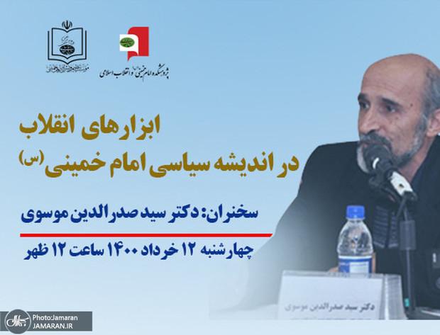 نشست مجازی «ابزارهای انقلاب در اندیشه سیاسی امام خمینی(س)» امروز برگزار می شود