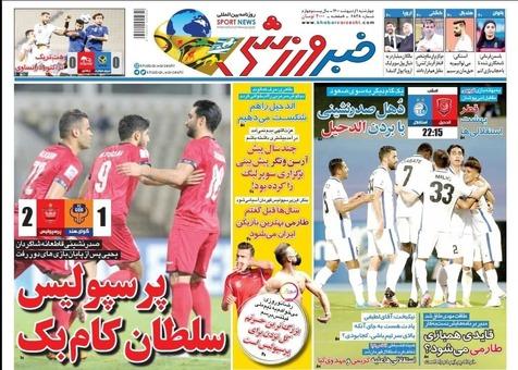روزنامههای ورزشی 1 اردیبهشت 1400