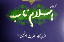 گزیده «اسلام ناب از دیدگاه امام خمینی» منتشر شد