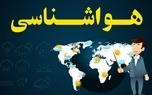 یکشنبه سامانه بارشی جدید به کشور وارد میشود/ اعلام استانهای بارشی