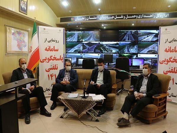 سامانه ۱۴۱ پاسخگویی راهداری به هموطنان در زنجان راه اندازی شد