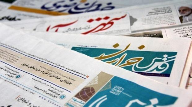 عناوین روزنامه های خراسان رضوی در بیست و سوم اردیبهشت