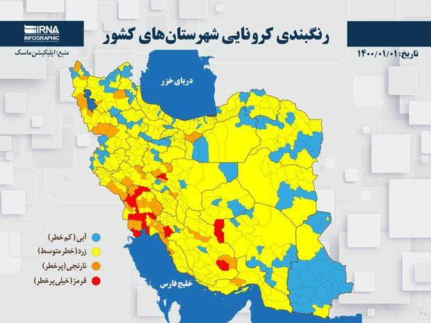 اسامی استان ها و شهرستان های در وضعیت قرمز و نارنجی / یکشنبه 1 فروردین 1400