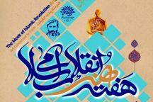 اجرای 150 برنامه در هفته هنر انقلاب در آذربایجان شرقی