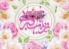 مولودی میلاد حضرت زینب / محمدرضا طاهری +دانلود