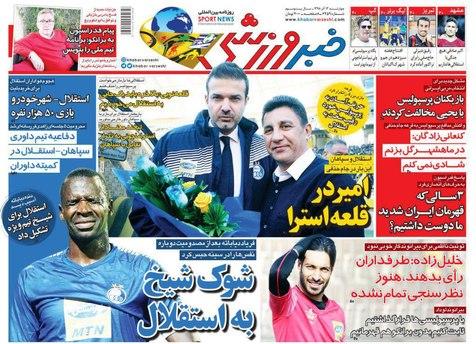 روزنامههای ورزشی 13 آذر 1398
