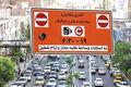ساعت جدید اجرای طرح ترافیک تهران اعلام شد