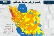 اسامی استان ها و شهرستان های در وضعیت قرمز و نارنجی / پنجشنبه 15 مهر 1400