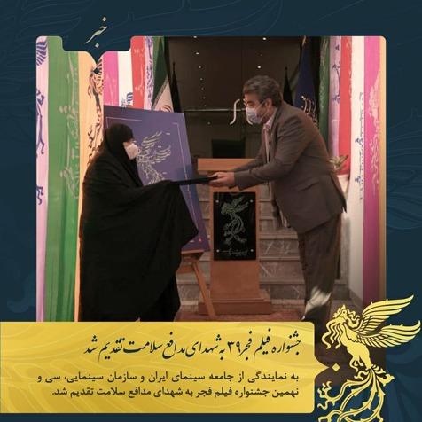 تقدیم سی و نهمین جشنواره فیلم فجر به شهدای مدافع سلامت+ عکس