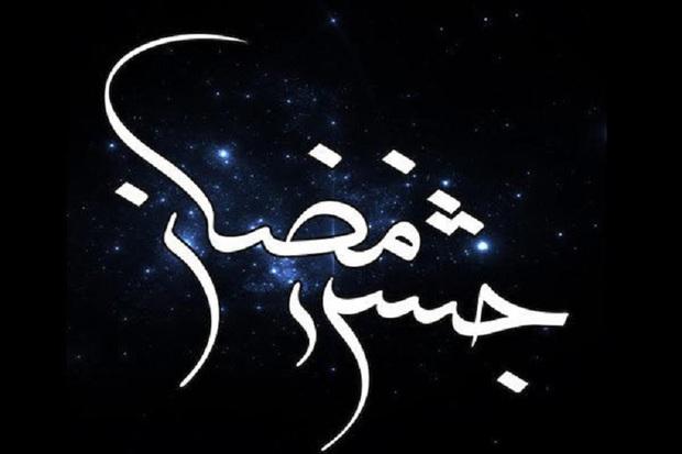 برگزاری ویژه برنامه جشن رمضان در کردستان