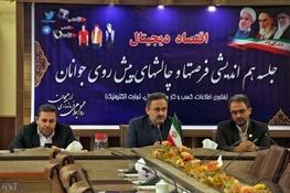 برگزاری اولین جلسه هماندیشی فرصتهاوچالشهای پیش روی جوانان در حوزه آیسیتی در فرمانداری لاهیجان