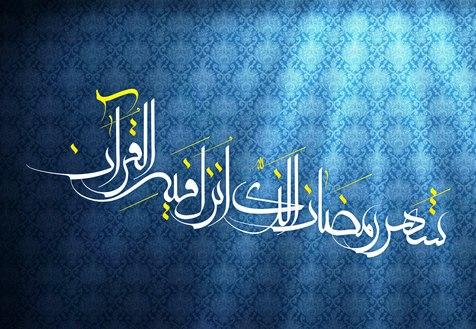 بیان نکته ای درباره ماه مبارک رمضان در کلام آیت الله جوادی آملی