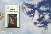 صورتجلسه تحویل وصیتنامه سیاسی الهی حضرت امام خمینی(س) به مجلس خبرگان رهبری منتشر شد+اسناد