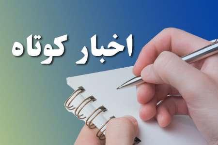 چند خبر از جنوب کرمان
