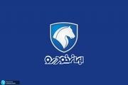 قیمت محصولات ایران خودرو 4 آبان ماه 1400+ جدول
