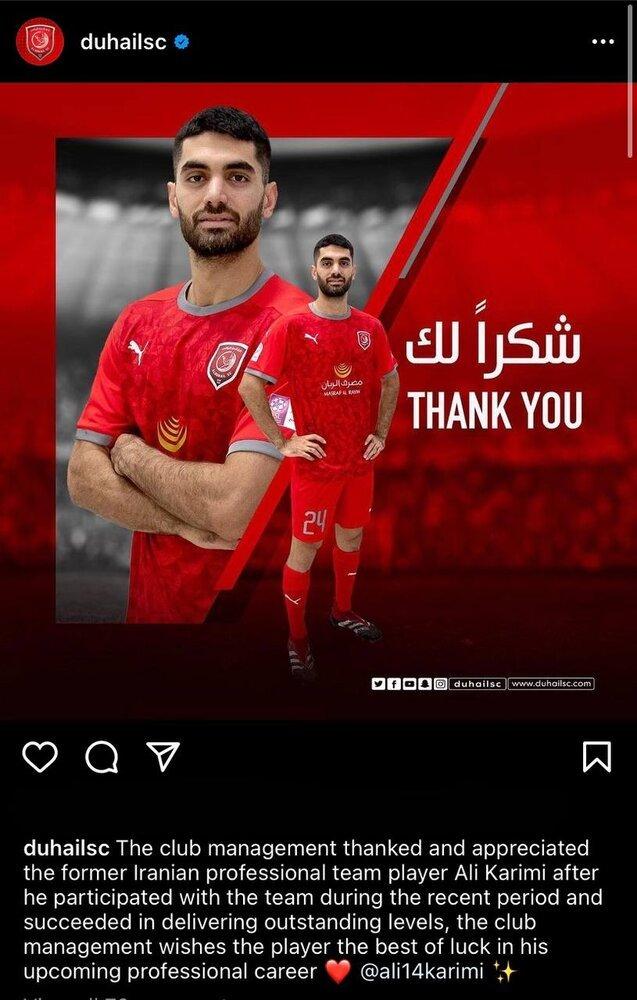 جدایی رسمی علی کریمی از الدحیل/عکس