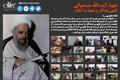 تصاویری از حضرت آیت الله شهید محمد صدوقی(ره)