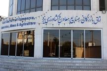 نتایج انتخابات اتاق بازرگانی یزد اعلام شد