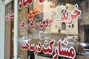 نرخ مسکن با عمر متوسط 8 سال در تهران+ جدول/ 18 فروردین 99