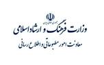اطلاعیه معاونت مطبوعاتی وزارت ارشاد درباره انتشار نسخه کاغذی رسانهها