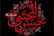 متن زیارت امام حسن مجتبی(ع)+ ترجمه